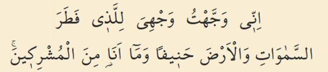 Kurban nasıl Kesilir , Kurban Kesilirken Hangi Dualar Okunur?